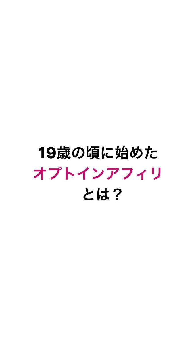 f:id:yuu04022:20190924130445j:plain