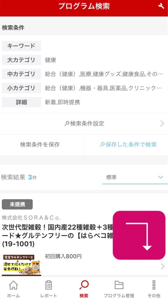 f:id:yuu04022:20191001175106j:image