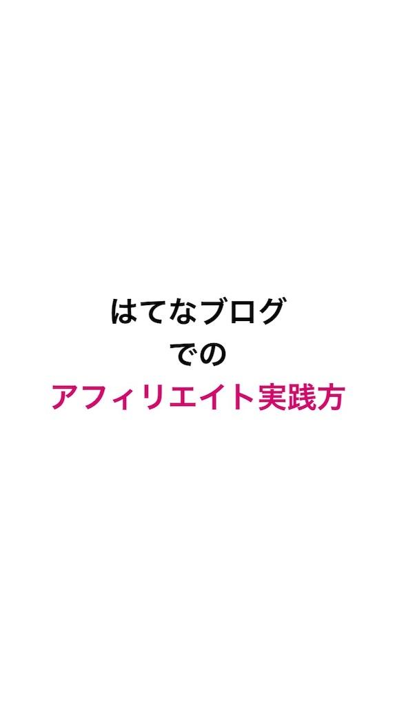 f:id:yuu04022:20191001190724j:image