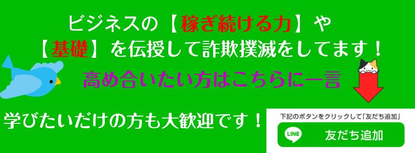 ゆうきのLINE@