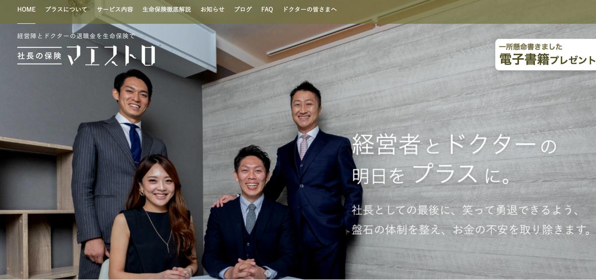 保険のオススメブログ