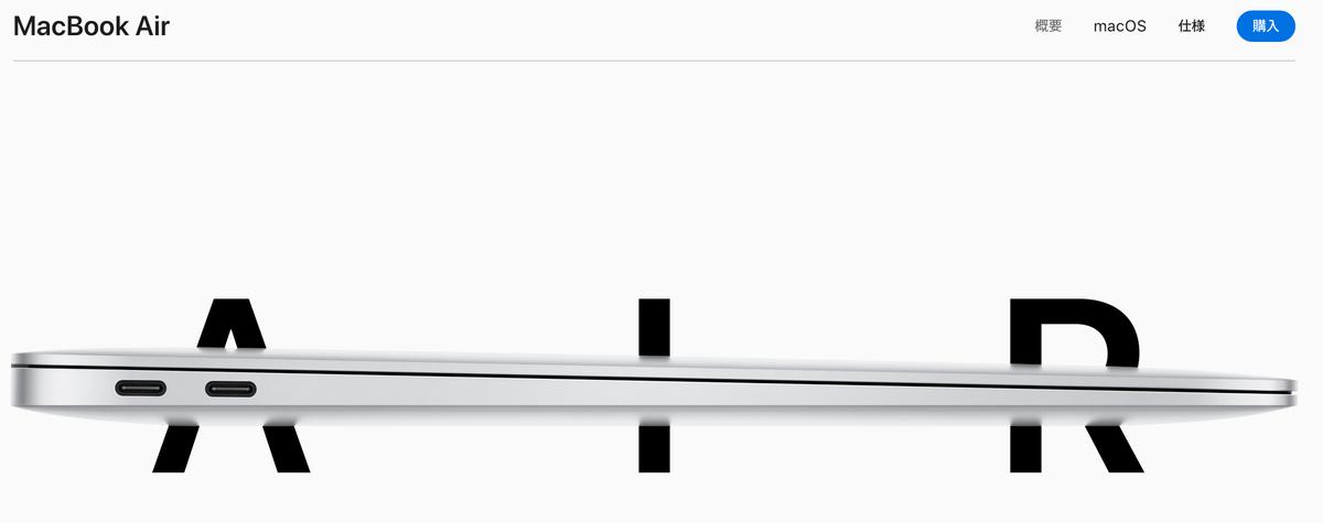 2017年モデル Macbook Air