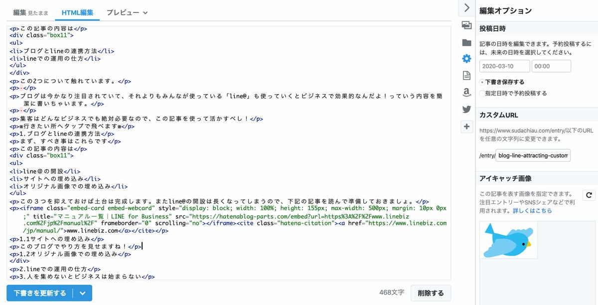 f:id:yuu04022:20200310144811j:plain