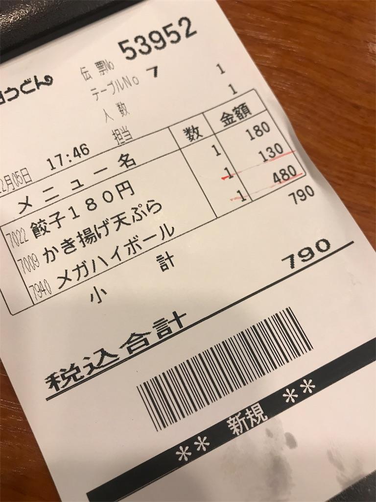 f:id:yuu1985t:20171205220428j:image