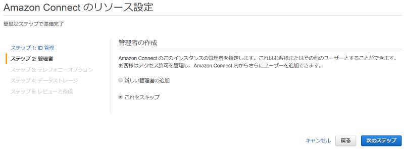 Amazon Connect の初期設定(管理者情報の作成)