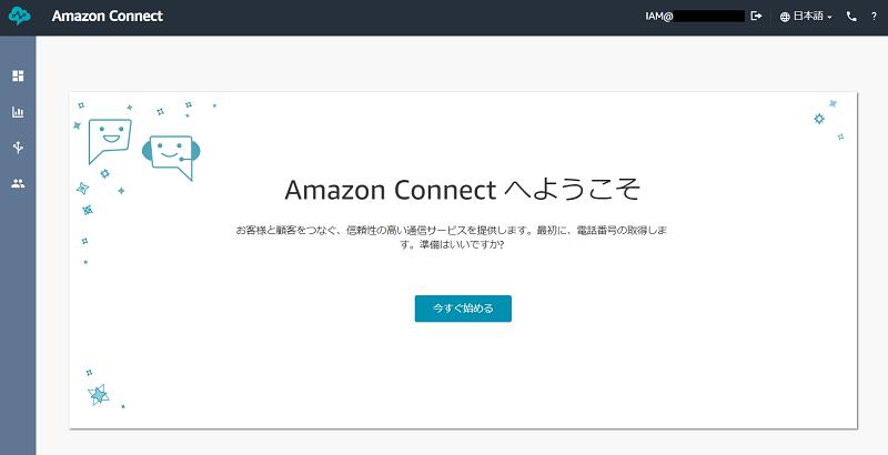 Amazon Connect のコンソール