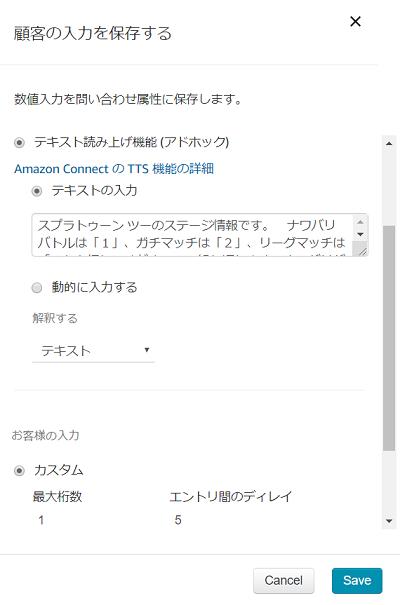 Amazon Connect で入力番号を保存する