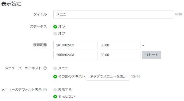 LINE Bot リッチメニューの設定画面
