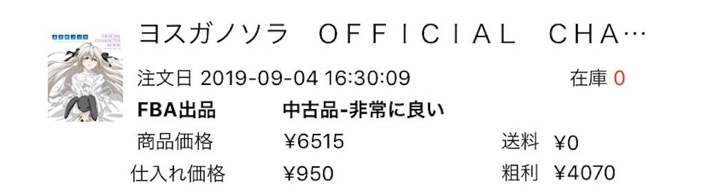 f:id:yuu304810:20190929213203j:image