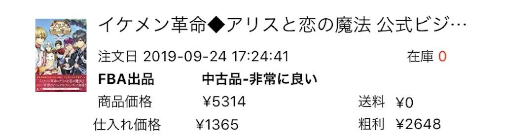 f:id:yuu304810:20190929213224j:image