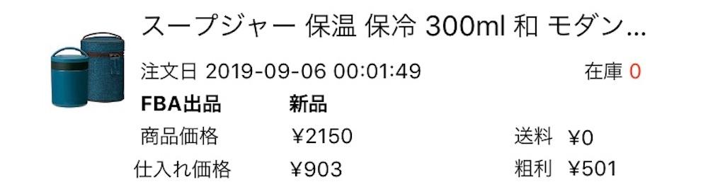 f:id:yuu304810:20190929213245j:image