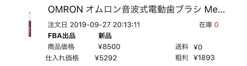 f:id:yuu304810:20190929213427j:image