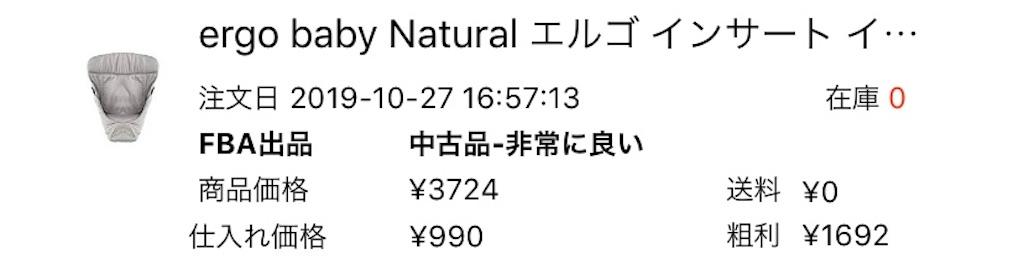 f:id:yuu304810:20191128144151j:image