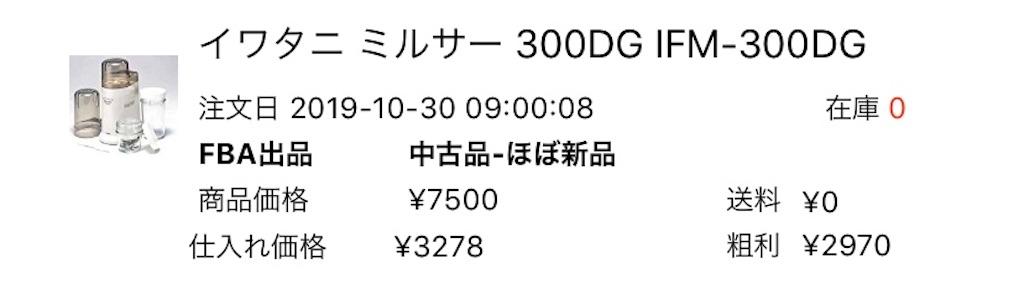 f:id:yuu304810:20191128144330j:image