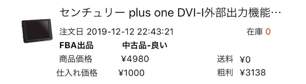 f:id:yuu304810:20191226104918j:image