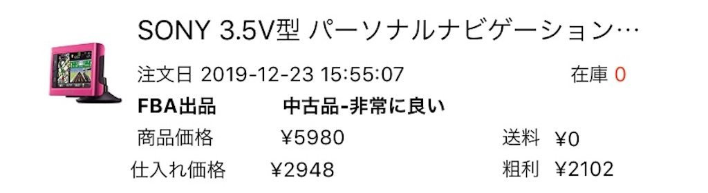 f:id:yuu304810:20191226105144j:image
