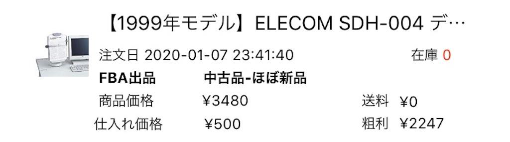 f:id:yuu304810:20200220115843j:image