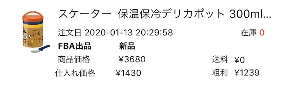f:id:yuu304810:20200220115846j:image