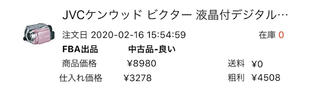 f:id:yuu304810:20200229105807j:image