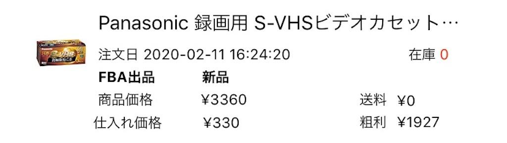 f:id:yuu304810:20200229105815j:image