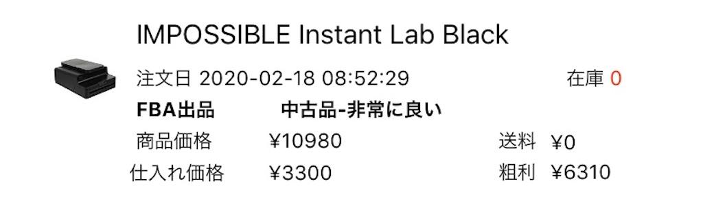 f:id:yuu304810:20200229105821j:image