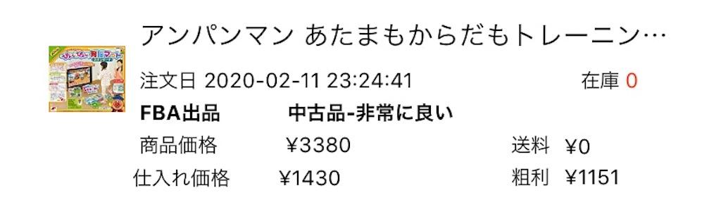 f:id:yuu304810:20200229105827j:image