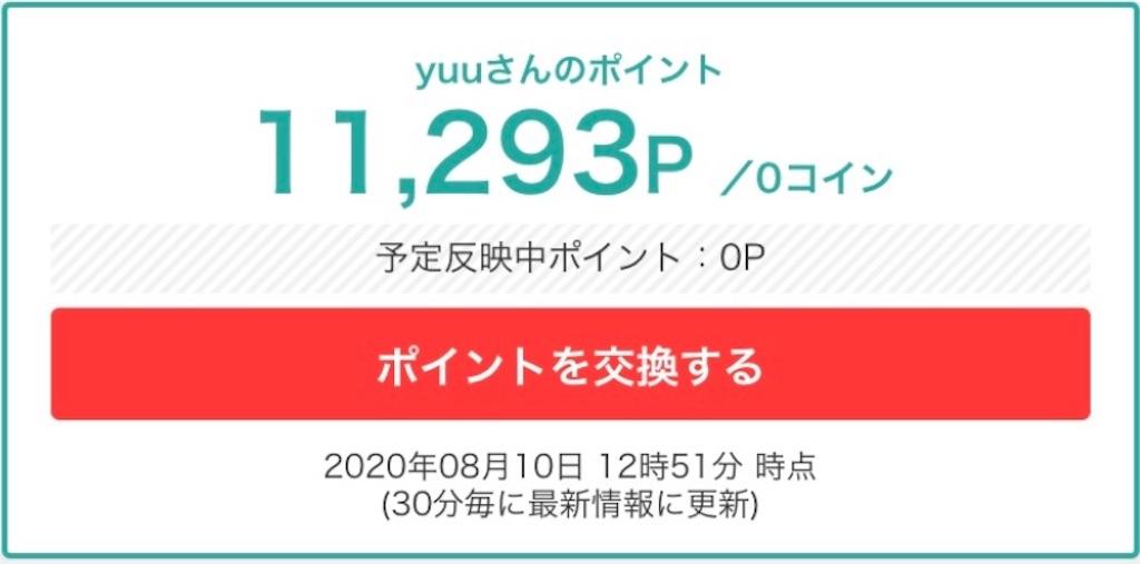 f:id:yuu304810:20200810130137j:image