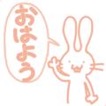 [おはよう・おやすみ]id:yuu_0129のお絵描き帳