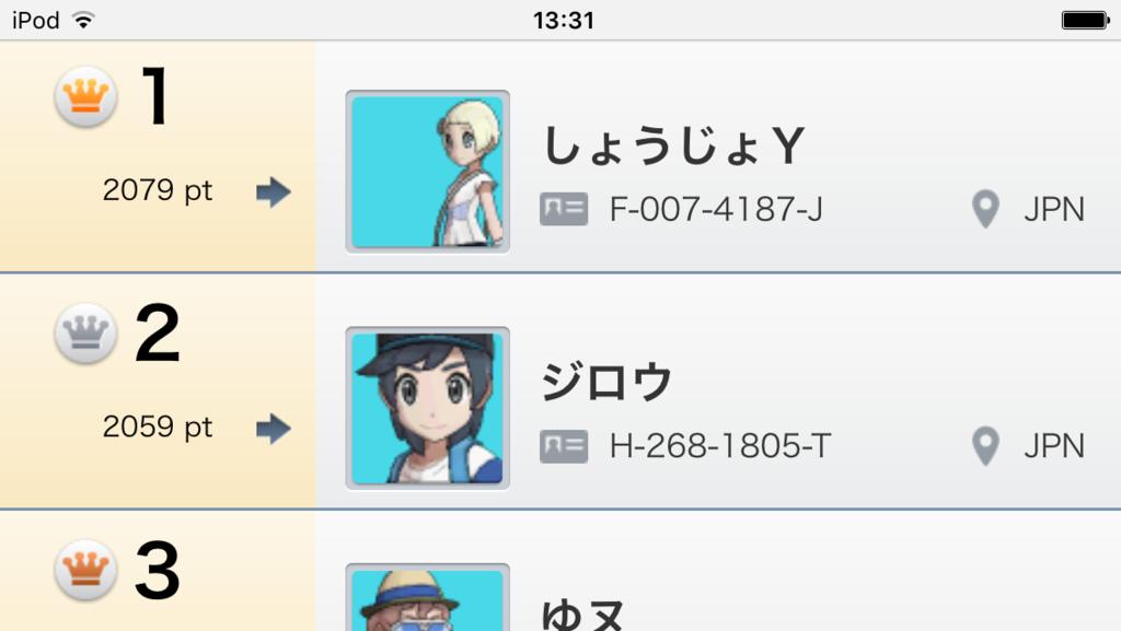 f:id:yuudachi7poke:20170407190758p:plain