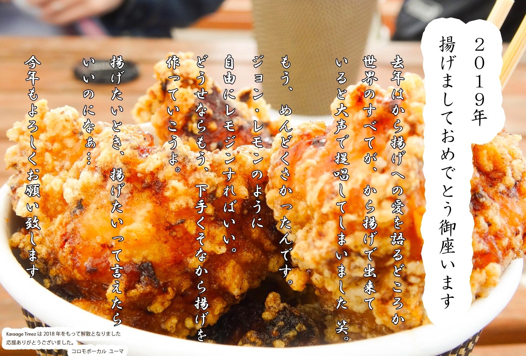 f:id:yuudora:20190101014252j:image