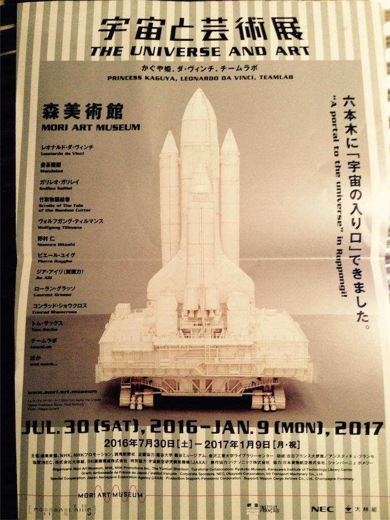 f:id:yuugataJoxaren:20160815203213j:image