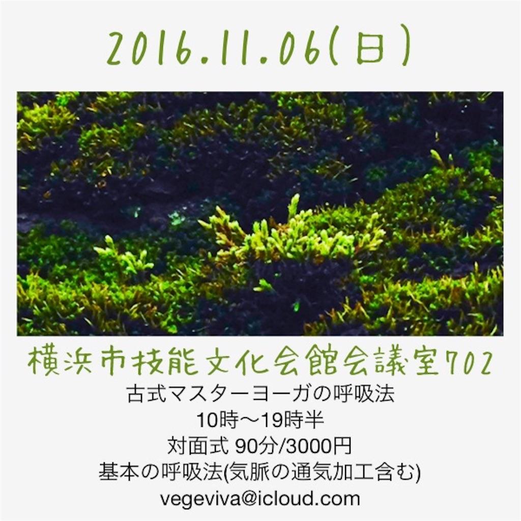 f:id:yuugataJoxaren:20161016203005j:image