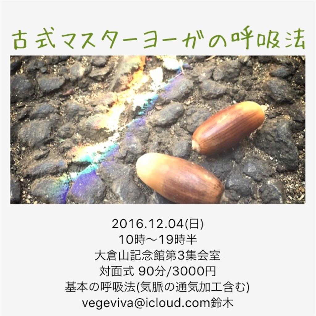 f:id:yuugataJoxaren:20161016203905j:image