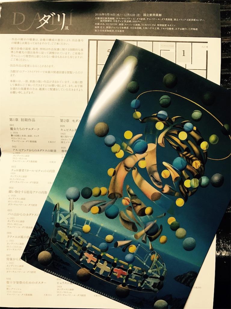 f:id:yuugataJoxaren:20161121221820j:image