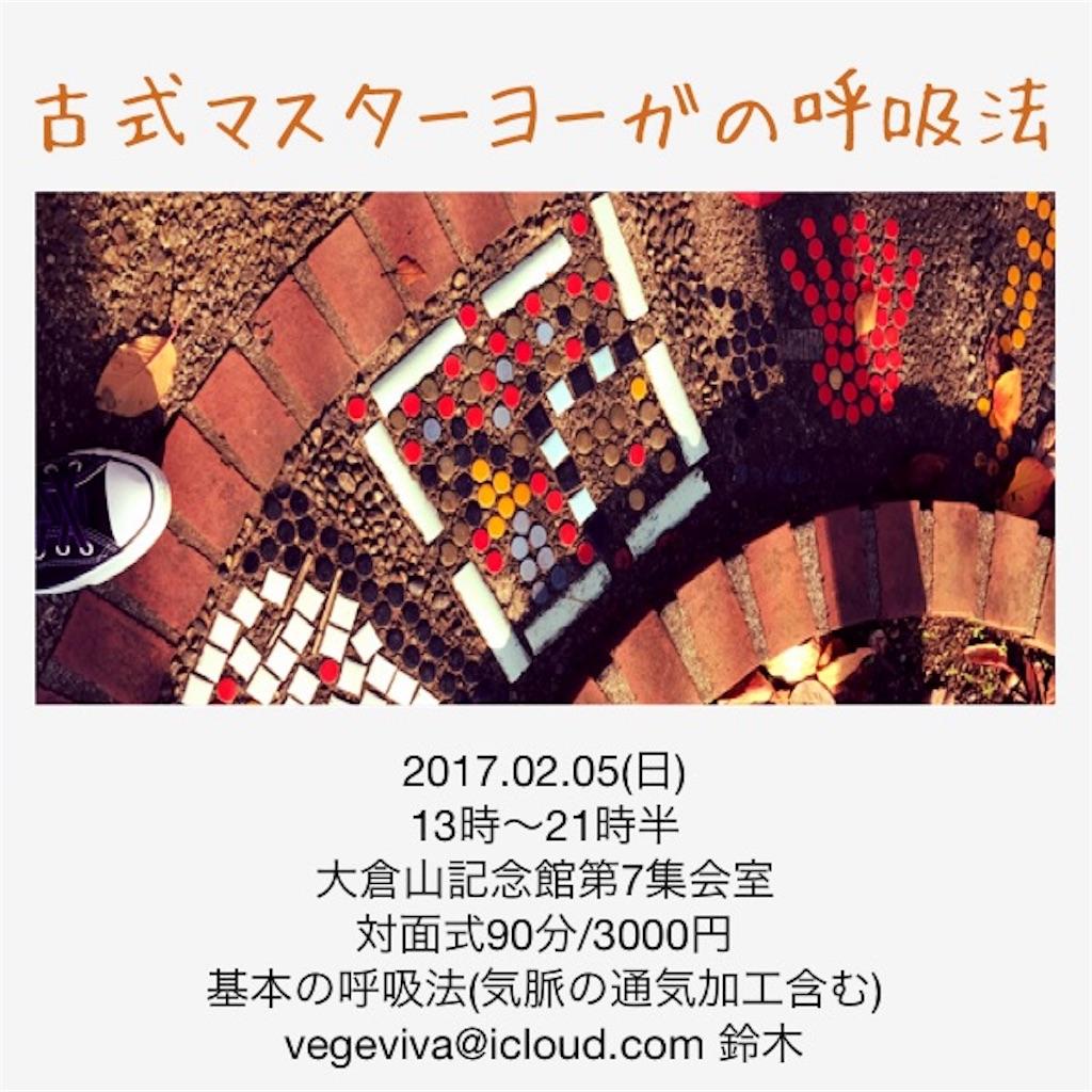 f:id:yuugataJoxaren:20170110193915j:image