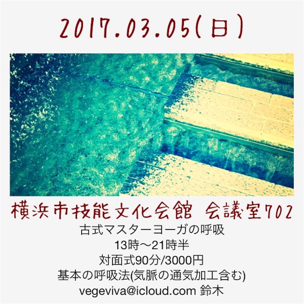 f:id:yuugataJoxaren:20170110194425j:image