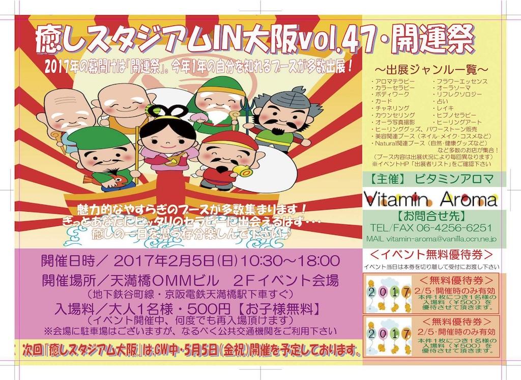 f:id:yuugataJoxaren:20170201185341j:image