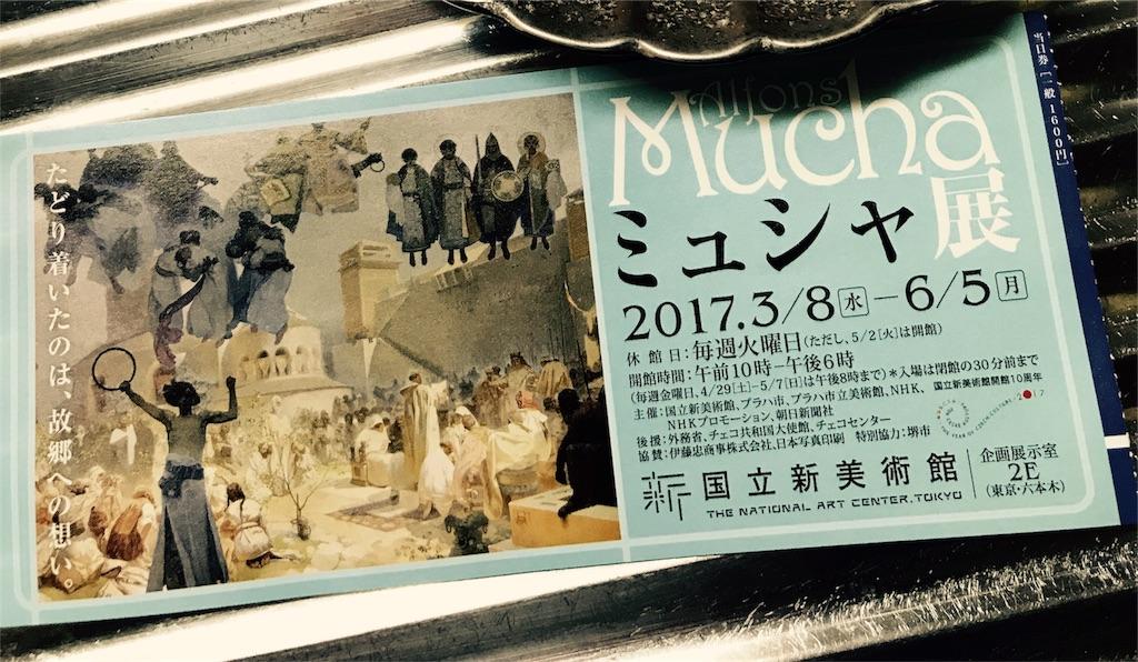 f:id:yuugataJoxaren:20170521185859j:image
