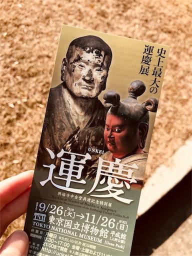 f:id:yuugataJoxaren:20171117193832j:image