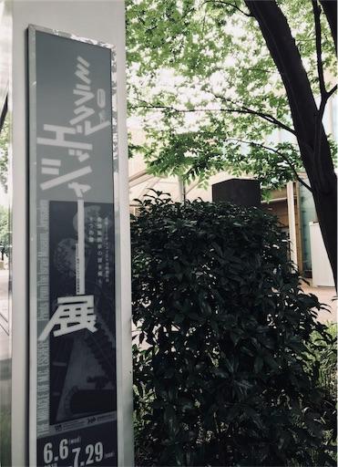 f:id:yuugataJoxaren:20180621185417j:image