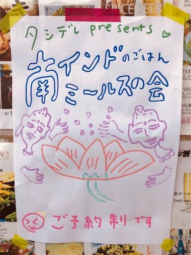 f:id:yuugataJoxaren:20201018203033j:image