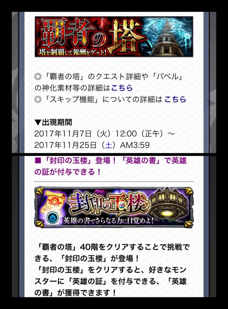 f:id:yuugen_sirafu:20171102225834p:plain