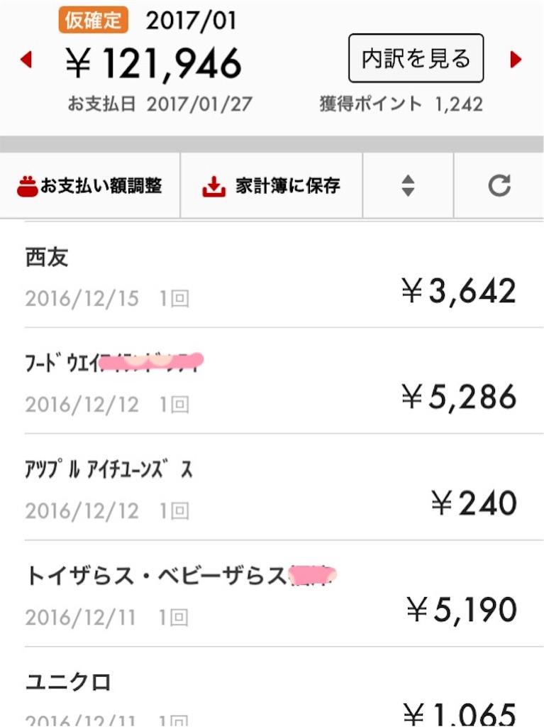 f:id:yuugenjikkou_0106:20170201004119j:image
