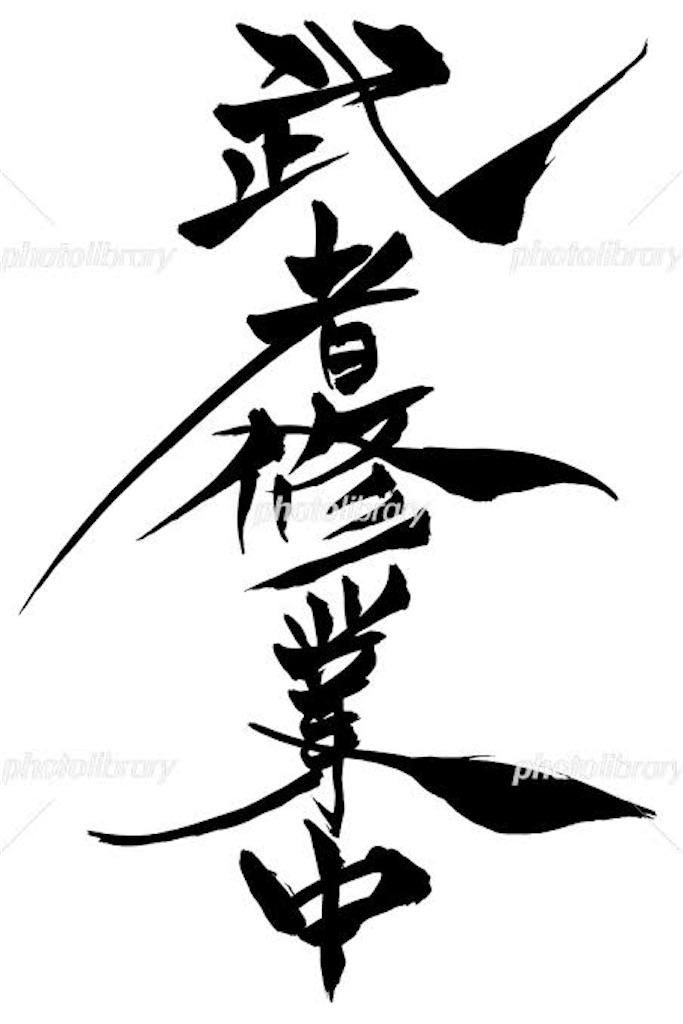 f:id:yuugentmugen:20201001183136j:image