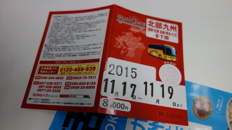 f:id:yuuhiti:20151117125714j:plain