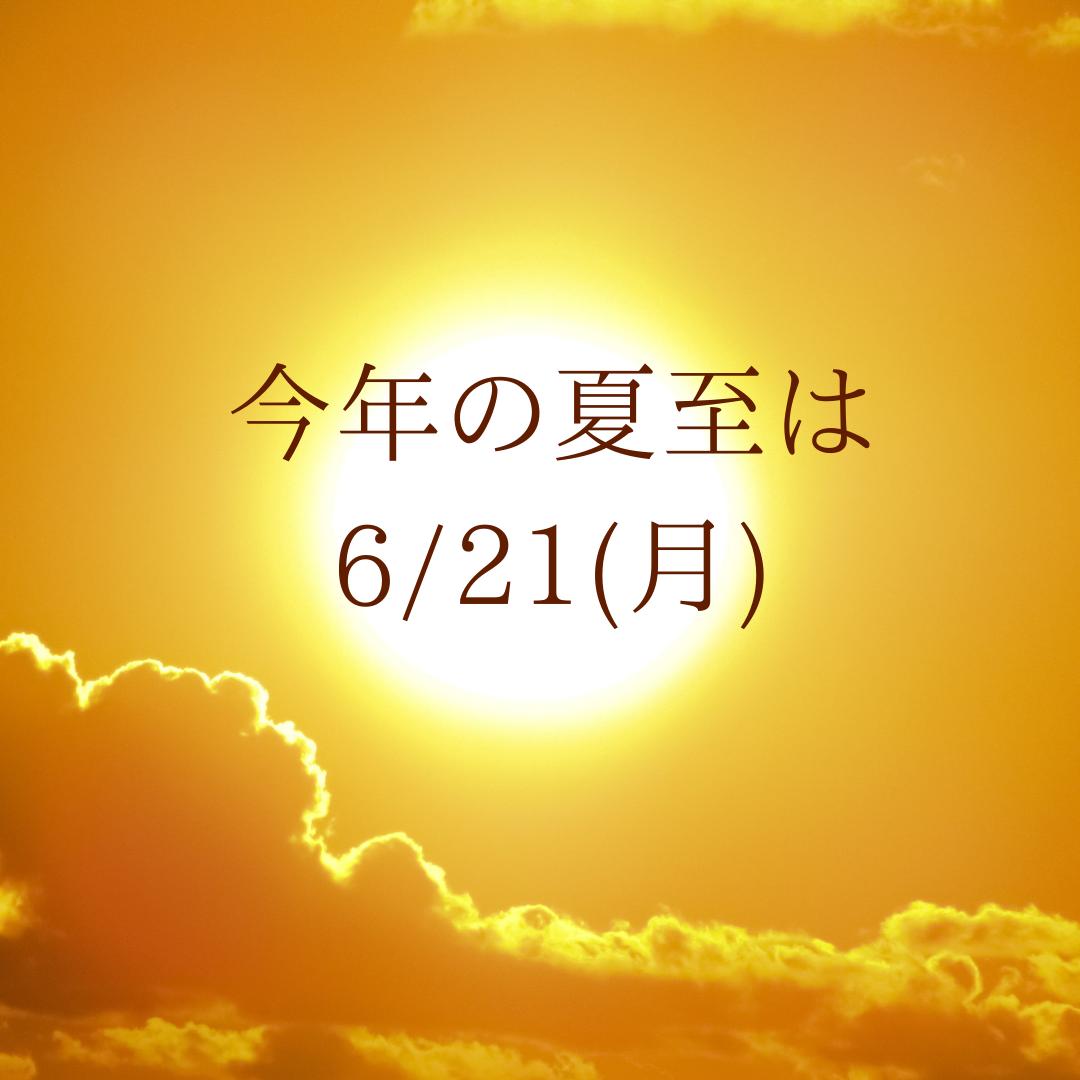 f:id:yuuhotoissho:20210614195048p:plain