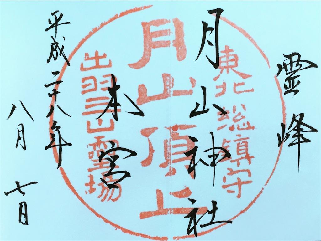 f:id:yuuizu9679:20161109212904j:image