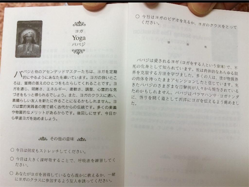 f:id:yuuizu9679:20161127163120j:image
