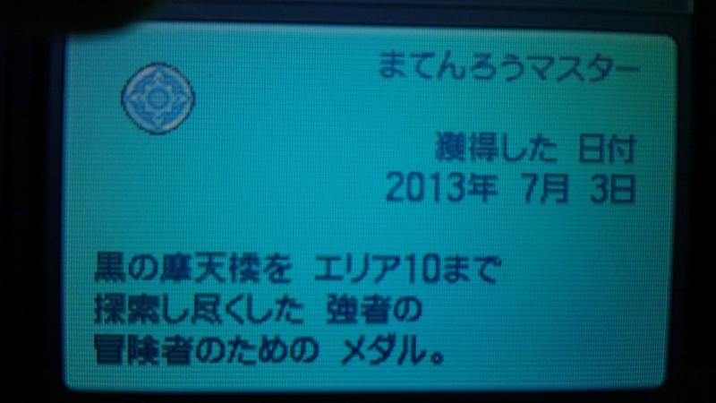 20130824020155
