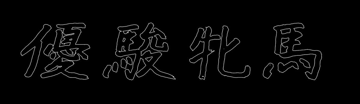f:id:yuujiikeiba:20190518233128j:plain